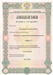 Litsenziya-telematicheskih-uslug-svyazi-724x1024