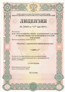 Litsenziya-uslug-svyazi-po-peredachi-dannyih-724x1024